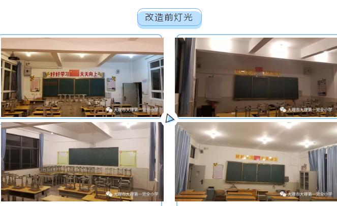 LED護眼教室燈改造前的圖片