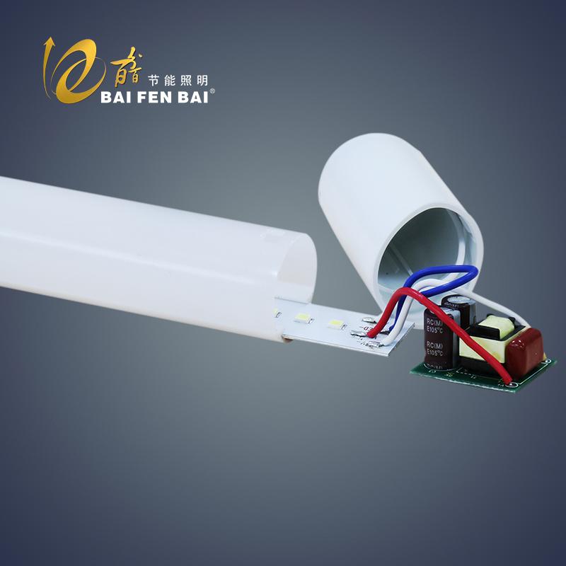 防水灯管厂家-优质LED防水灯管